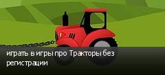играть в игры про Тракторы без регистрации