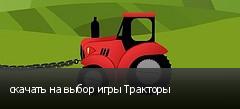 скачать на выбор игры Тракторы