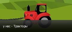 у нас - Тракторы