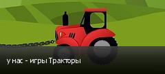 у нас - игры Тракторы