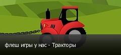 флеш игры у нас - Тракторы