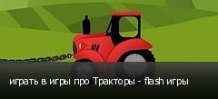 играть в игры про Тракторы - flash игры