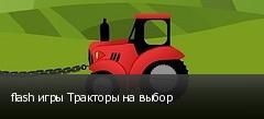 flash игры Тракторы на выбор