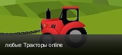 любые Тракторы online