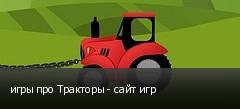 игры про Тракторы - сайт игр