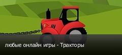 любые онлайн игры - Тракторы