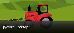 русские Тракторы