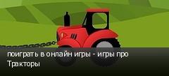 поиграть в онлайн игры - игры про Тракторы