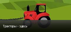 Тракторы - здесь