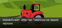 игровой сайт- игры про Тракторы на нашем портале