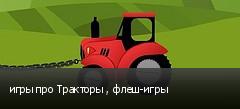 игры про Тракторы , флеш-игры