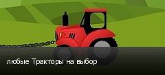 любые Тракторы на выбор
