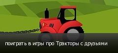 поиграть в игры про Тракторы с друзьями