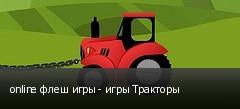 online флеш игры - игры Тракторы