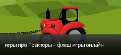 игры про Тракторы - флеш игры онлайн