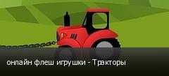 онлайн флеш игрушки - Тракторы