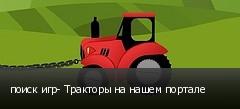 поиск игр- Тракторы на нашем портале
