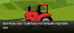 все игры про Тракторы на лучшем портале игр