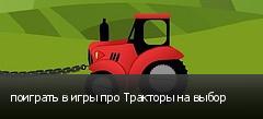 поиграть в игры про Тракторы на выбор