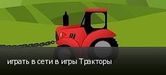 играть в сети в игры Тракторы
