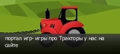 портал игр- игры про Тракторы у нас на сайте