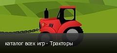 каталог всех игр - Тракторы