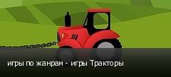 игры по жанрам - игры Тракторы