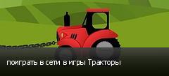поиграть в сети в игры Тракторы