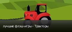лучшие флэш-игры - Тракторы