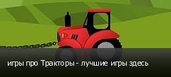 игры про Тракторы - лучшие игры здесь