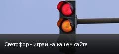 Светофор - играй на нашем сайте