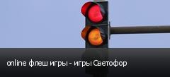 online флеш игры - игры Светофор