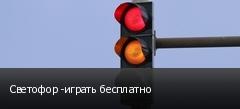 Светофор -играть бесплатно