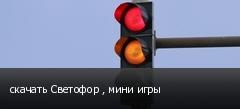 скачать Светофор , мини игры