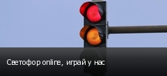 Светофор online, играй у нас