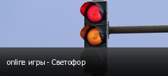 online игры - Светофор