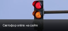Светофор online на сайте