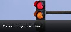 Светофор - здесь и сейчас