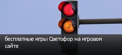 бесплатные игры Светофор на игровом сайте