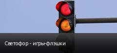 Светофор - игры-флэшки