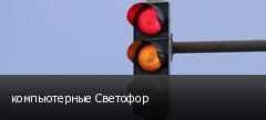 компьютерные Светофор