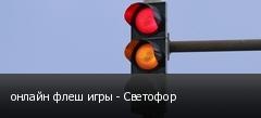 онлайн флеш игры - Светофор