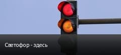 Светофор - здесь