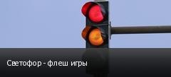 Светофор - флеш игры
