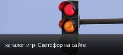 каталог игр- Светофор на сайте