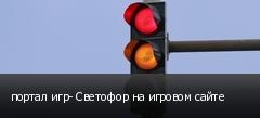 портал игр- Светофор на игровом сайте
