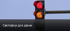 Светофор для двоих
