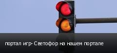 портал игр- Светофор на нашем портале