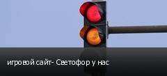 игровой сайт- Светофор у нас