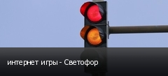 интернет игры - Светофор